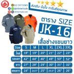 เสื้อแจ็คเก็ต JK-16