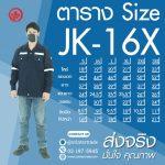 เสื้อแจ็คเก็ต JK-16X