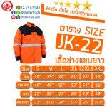 เสื้อแจ็คเก็ต JK-22